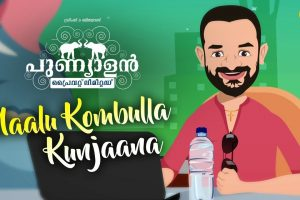 The First Song Of 'Punyalan Private Limited' Released As A Cartoon Video